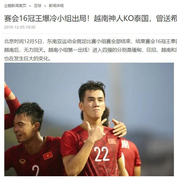 """Báo Trung Quốc gọi U22 Việt Nam là """"người khổng lồ"""", dùng từ """"bi thảm"""" để nói về Thái Lan - Ảnh 2."""