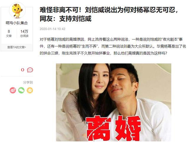 Truyền thông Hoa ngữ tiết lộ nguyên nhân thật sự khiến cho Dương Mịch và Lưu Khải Uy ly hôn, hóa ra từ phía nữ diễn viên? - Ảnh 1.